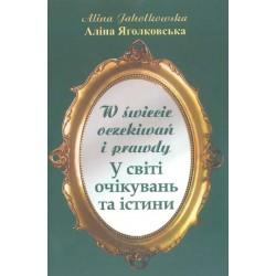 """Alina Jahołkowska, """"W świecie oczekiwań i prawdy. Wersja polsko-ukraińska"""""""